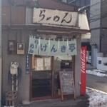 横浜げんき亭 - 味のある店構え