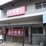 十円寿し - 今治街道から、ほんのちょっと裏道に入ったところ「十円寿司」さん