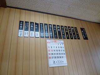 十円寿し - 店内のメニュー表です
