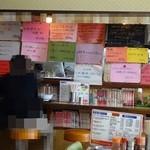笑福亭 - カウンター前にもびっしり(撮影2014年2月)