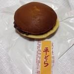 御菓子司梅月堂西店 -