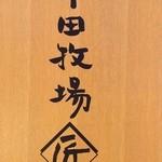 平田牧場 匠 - ロゴ