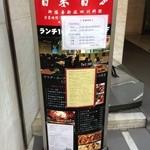 百菜百味 - 201402 百菜百味 1階にある「インフォメーション」