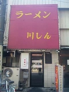 川しん name=