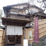 阿古屋茶屋 - 海外の方が多く写真を撮ってました