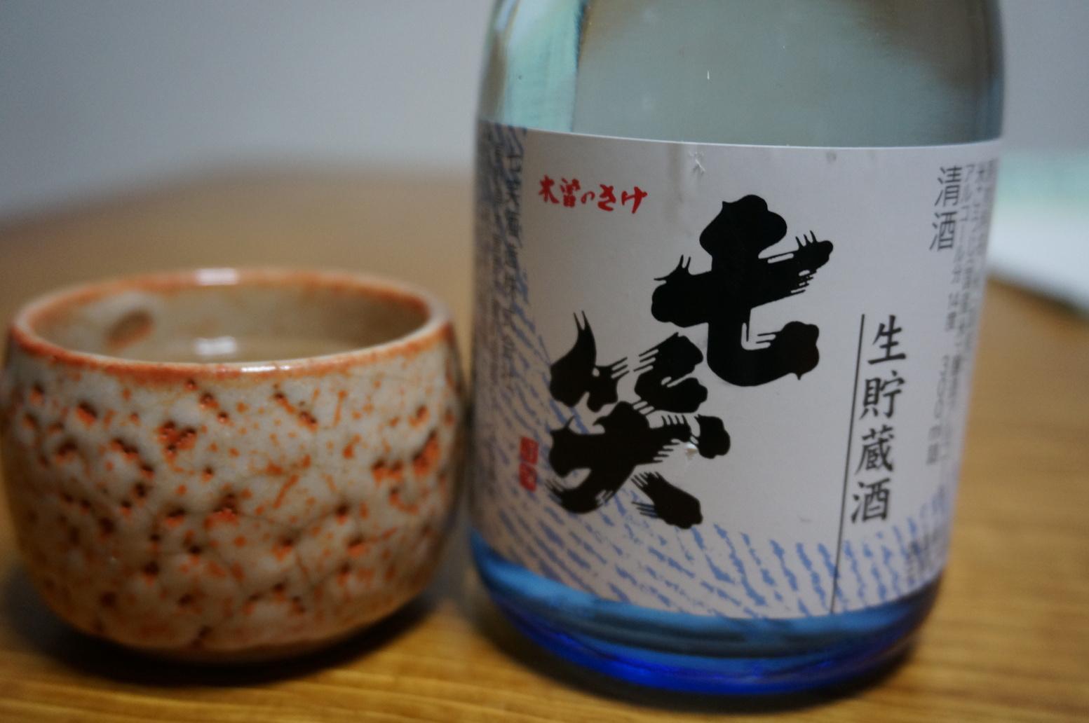 七笑酒造 name=