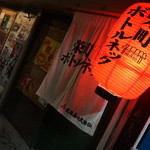 栄町ボトルネック -
