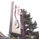 居酒屋しの - 敦賀駅の居酒屋しの 看板