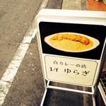 白カレーの店 1/f ゆらぎ  -