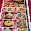 中華厨房 寿がきや 名古屋エスカ店