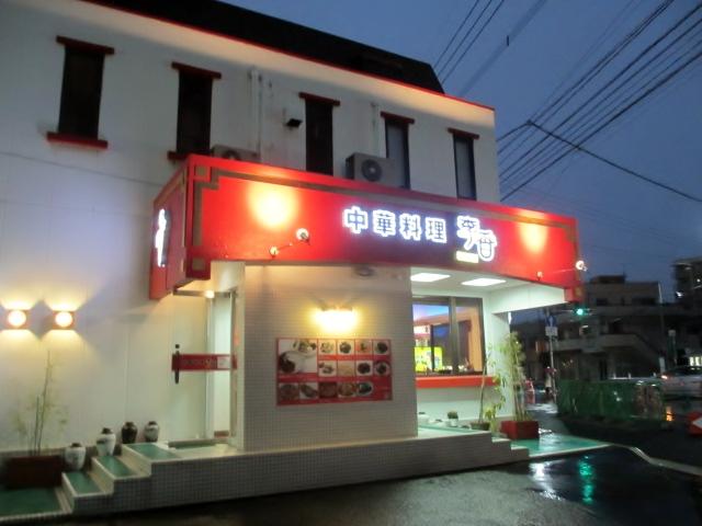 中華料理 李香