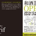 24383702 - 浜松町・大門のBAR。15:00~26:00美味しいお酒をご用意しております。