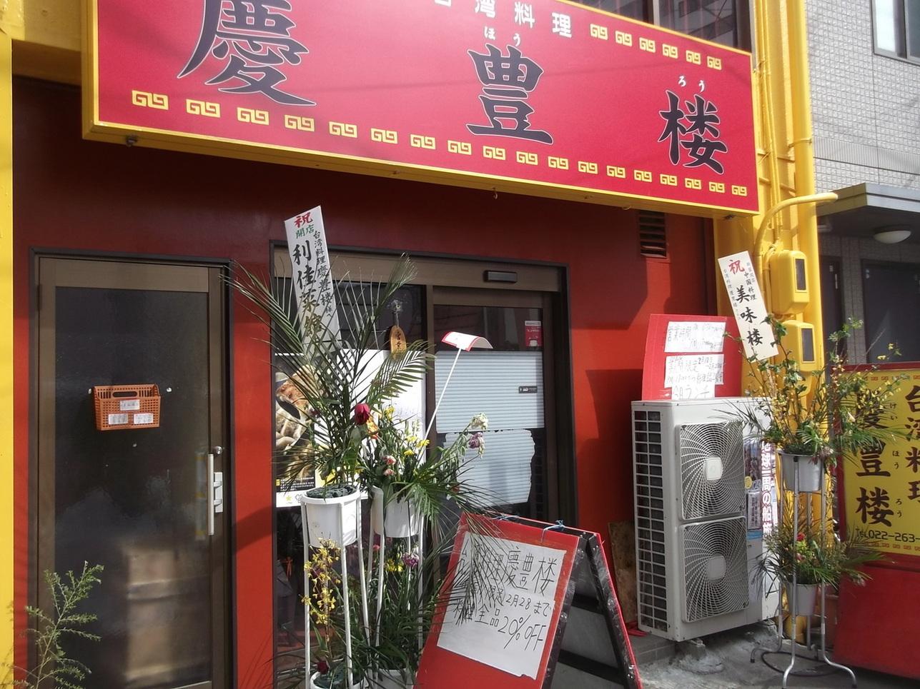 台湾料理 慶豊楼
