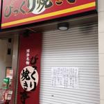びっくり焼き亭 - 2014年2月17日撮影