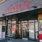 中華菜館 彩中 -