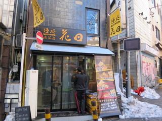 花田 渋谷店 - 店頭に、写真入りメニューのタペストリーが掲げらてました。