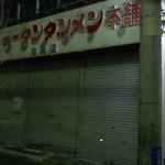24396078 - 店舗・外観[平成26年2月22日()撮影]