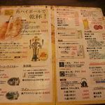 魚椿 本店 -