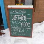 24399466 - この看板が出ていれば、カレーを食べることができる日です