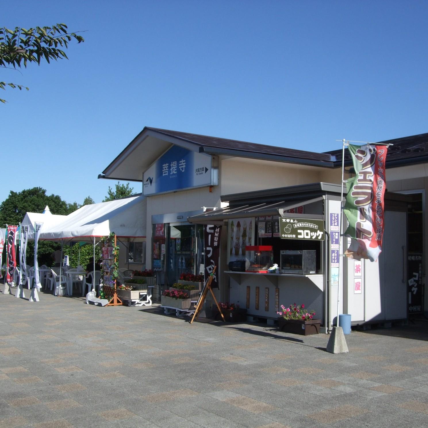 菩提寺パーキングエリア(下り線)スナックコーナー