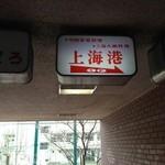 24400340 - 外観(天井設置型ネオンサイン)