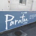 24403808 - 防府のツタヤの側にあるお店です。