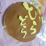ほし乃 - どら焼き