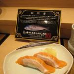 おたる 旭寿司 - 鮭児(1かん 時価 1000円)
