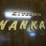 キッチン南海 -