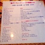 ピース パレス - パーティーメニュー 4名以上 食べ放題、飲み放題で3500円