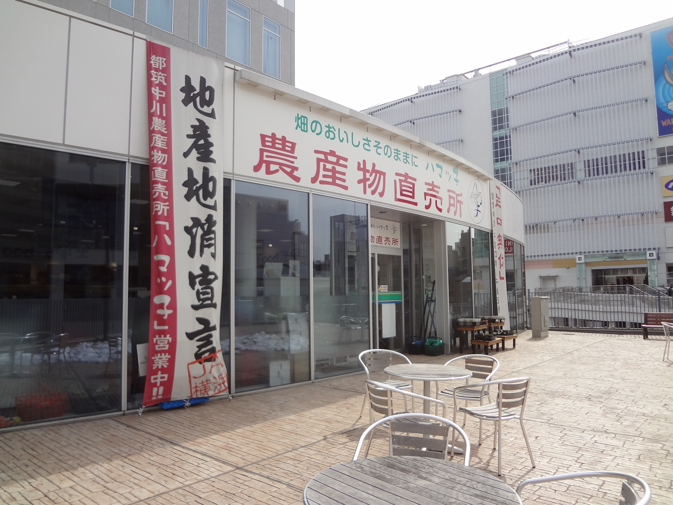 ハマッ子直売所 都筑中川店