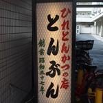ひれとんかつの店 とん文 - お店の創業は昭和三十七年