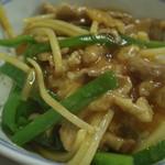 中華飯店 -