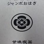 甘味喫茶 岡西 -