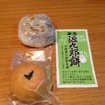 中嶋源九郎餅本舗 - 焼き餅 &饅頭