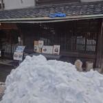 茶院 葉名木 - 店先に雪が積み上がってます!