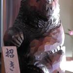 """とんかつ かつ吉 - H26.2.22 招き猫ならぬ""""招き熊"""""""