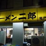 ラーメン二郎 - 店舗の外観