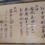 24415965 - お奨めの日本酒