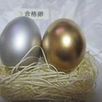 たまごの樹 - 金と銀で合格だそうで