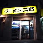 ラーメン二郎 - 夜半の黄色にフラフラ惹き寄せられる、私は二郎中毒患者