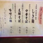 麺ゃ しき - メニュー
