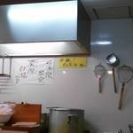 麺ゃ しき - 厨房