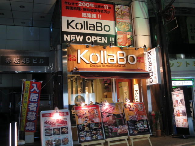 KollaBo 赤坂2号店
