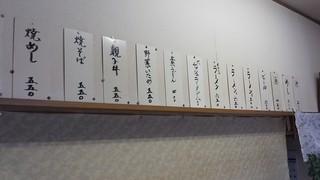 ゆらや食堂 - メニュー1