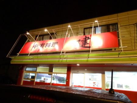 中華料理 建