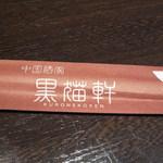 中国酒家黒猫軒 - 箸いれ