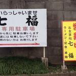 七福お食事処 - 専用駐車場