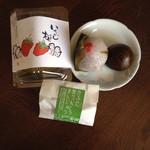 夢菓子工房 ことよ - 茶りんとうまんじゅうといちご桜