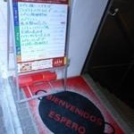 スペイン料理銀座エスペロ - 1F入口